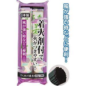 楽々火がつく着火剤付線香25g×2把入日本製【20個セット】29-580