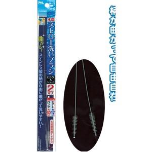 ストロー洗いブラシ 【12個セット】 30-215
