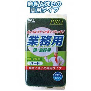 PRO業務用ハード 【12個セット】 30-265