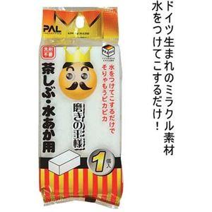 安心安全!磨きの王様茶しぶ・水垢用 ドイツ製 【12個セット】 30-313