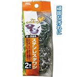ステンレスタワシ(2個入) 【10個セット】 30-627