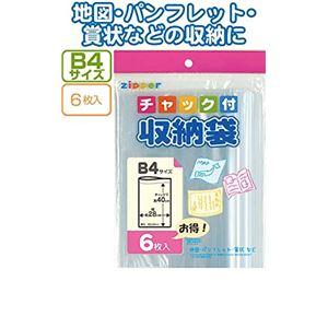 チャック付収納袋B4サイズ(6枚入) 【12個セット】 30-721