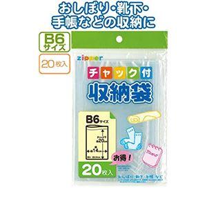 チャック付収納袋B6サイズ(20枚入) 【12個セット】 30-725