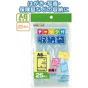 チャック付収納袋A6サイズ(25枚入) 【12個セット】 30-726