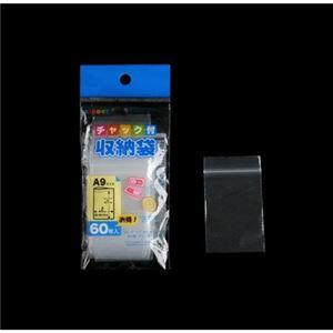 チャック付収納袋A9サイズ(60枚入) 【12個セット】 30-731