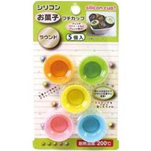 シリコンお菓子プチカップラウンド 5個入 【12個セット】 30-945