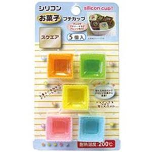 シリコンお菓子プチカップスクエア 5個入 【12個セット】 30-946