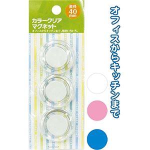 カラークリアマグネット(大・3P)【12個セット】32-253