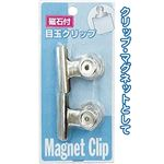 磁石付目玉クリップ(大・2P) 【12個セット】 32-263