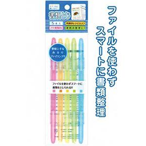 書類とじ5本入 【12個セット】 32-560