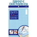 工作マットA4サイズ(日本製) 【12個セット】 32-569