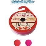 グログランリボン(赤系・12mm×3m) 【12個セット】 32-642