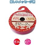 メッセージプリントリボン(赤系・12mm×2m) 【12個セット】 32-660