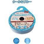 メッセージプリントリボン(ブルー系・12mm×2m) 【12個セット】 32-662