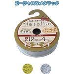 メタリックリボン(金銀・12mm×4m) 【12個セット】 32-665