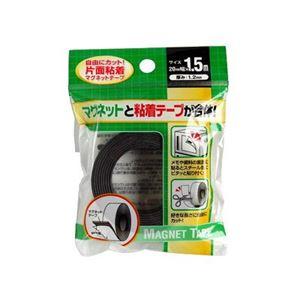 自由にカット!片面粘着マグネットテープ1.5m×20mm【12個セット】32-729