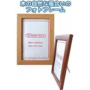 木目調フォトフレーム(L) 【12個セット】 33-051 商品画像