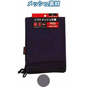 ソフトメッシュ巾着(L) 【12個セット】 34-265