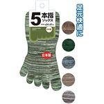 5本指ソックス(日本製) 【10個セット】 34-741