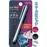 携帯に便利なクリップ付メタルタッチペン 【12個セット】 35-238