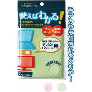 マイクロファイバー(テレビ&パソコン用) 【12個セット】 38-031