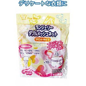 プリントランジェリーダブルメッシュネット 【12個セット】 38-096