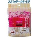Berry Colors ランドリーピンチ24個入 【12個セット】 38-805