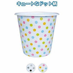 ゴミ箱(水玉柄・内径20×高21.5cm) 【12個セット】 38-845
