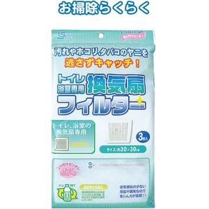 トイレ浴室専用換気扇フィルター(30×30cm3枚入)【12個セット】40-437