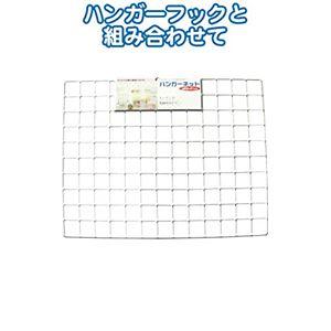 ハンガーネット(53×41cm)【12個セット】40-440