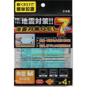 地震対策GEL7角型M(4枚入)【12個セット】40-616