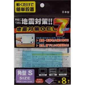 地震対策GEL7角型S(8枚入)【12個セット】40-617