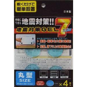 地震対策GEL7丸型(4枚入)【12個セット】40-618