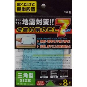地震対策GEL7三角型(8枚入)【12個セット】40-619