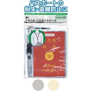 トラベルパスポートケース 色アソート【10個セット】 40-865
