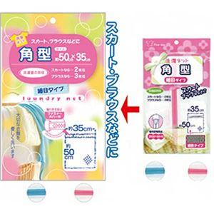 角型洗濯ネット(細目)50×35cm 【12個セット】 40-905