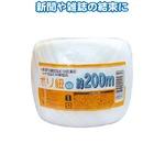 ポリ紐(白)200m 【12個セット】 40-927