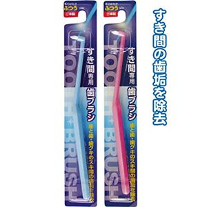 すき間専用歯ブラシ(ふつう)日本製 【6個セット】 41-050 - 拡大画像