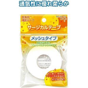 メッシュタイプサージカルテープ(12mm×9m)【12個セット】41-089