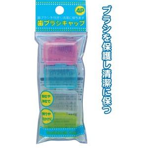 歯ブラシキャップ(4P)【12個セット】41-121