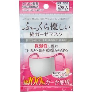 ふっくら軽いガーゼマスク女性・子供用(2枚入) 【12個セット】 41-141