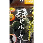 炭サポーター(ひざ用M) 【12個セット】 41-184