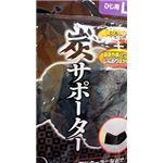 炭サポーター(ひじ用L) 【12個セット】 41-185