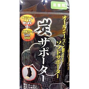 炭サポーター(足首用) 【12個セット】 41-189の商品画像