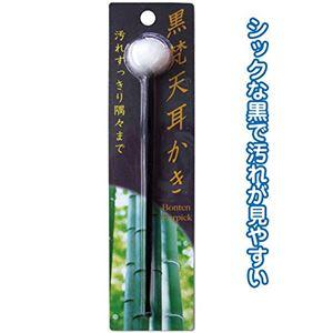 黒梵天耳かき(大) 175mm 【12個セット】 41-194