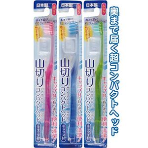 コンパクトヘッドキャップ付歯ブラシ山切ふつう日本製【12個セット】41-216