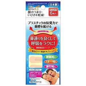 いびき軽減!鼻腔拡張テープ6枚入ベージュ日本製【 12個セット】 41-231