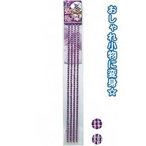 ラインストーンシールロングタイプL(パープル・4mm) 【12個セット】 44-204