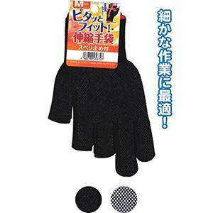 ピタッとフィット!3本指先カット伸縮手袋スベリ止め付M【12個セット】45-674