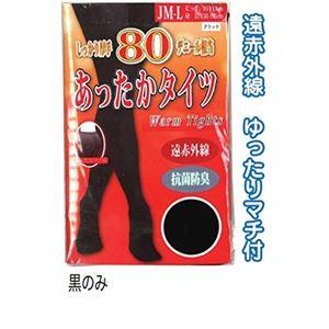 婦人80Dマチ付タイツ(JM-L)黒94611-084【10個セット】45-897